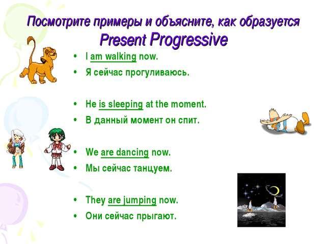 Посмотрите примеры и объясните, как образуется Present Progressive I am walki...