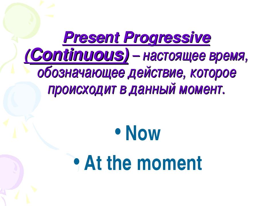 Present Progressive (Continuous) – настоящее время, обозначающее действие, ко...