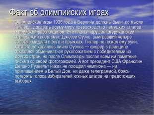 Факт об олимпийских играх Олимпийские игры 1936 года в Берлине должны были, п