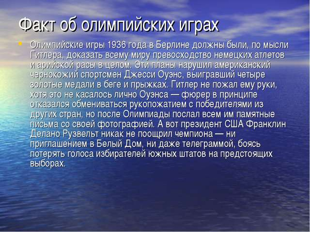 Факт об олимпийских играх Олимпийские игры 1936 года в Берлине должны были, п...