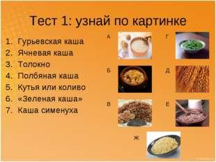 Тест 1: узнай по картинке Гурьевская каша Ячневая каша Толокно Полбяная каша
