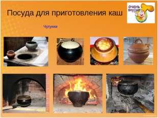 Посуда для приготовления каш Чугунки