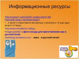 Информационные ресурсы  http://russian7.ru/2013/03/7-russkix-kash/7-84/Перло