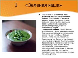 1 «Зеленая каша» Это не только старинное, но и коренное русское национальное