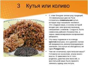 3 Кутья или коливо С этим блюдом связан ряд традиций. В поминальные дни на Ру