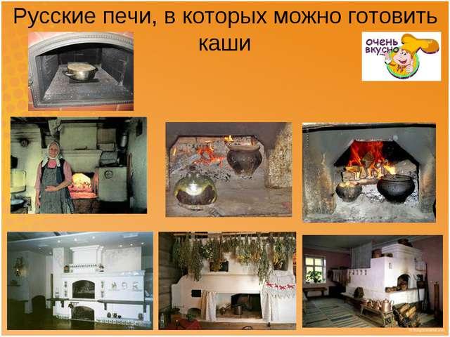 Русские печи, в которых можно готовить каши