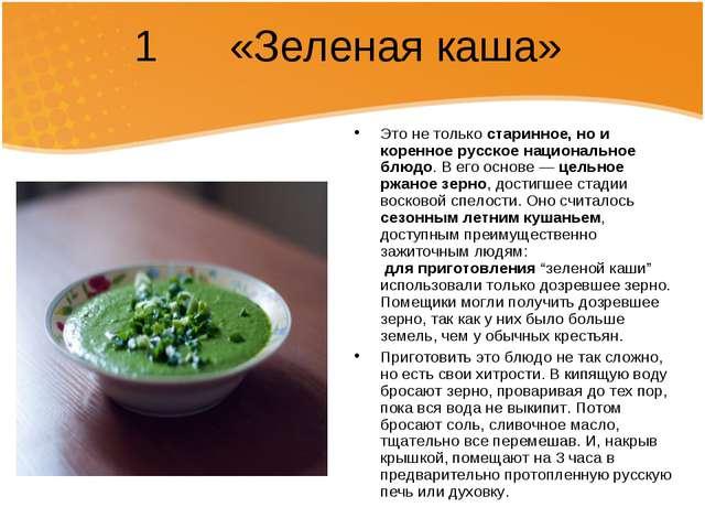 1 «Зеленая каша» Это не только старинное, но и коренное русское национальное...