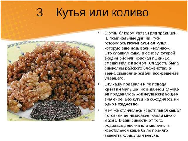 3 Кутья или коливо С этим блюдом связан ряд традиций. В поминальные дни на Ру...