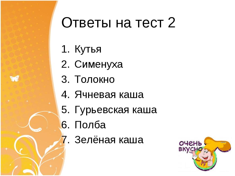 Ответы на тест 2 Кутья Сименуха Толокно Ячневая каша Гурьевская каша Полба Зе...