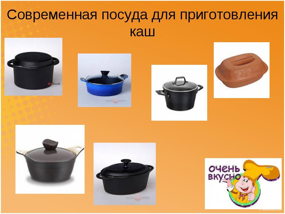 Современная посуда для приготовления каш