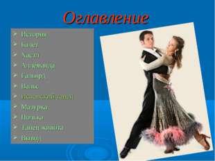 Оглавление История Балет Хастл Аллеманда Гальярд Вальс Испанский танец Мазурк