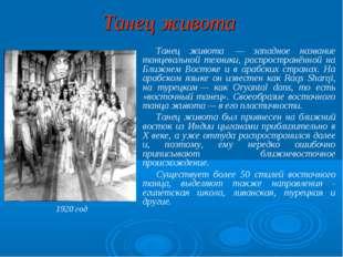 Танец живота Танец живота — западное название танцевальной техники, распрост