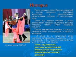 История Танец возник из разнообразных движений и жестов, связанных с трудовым