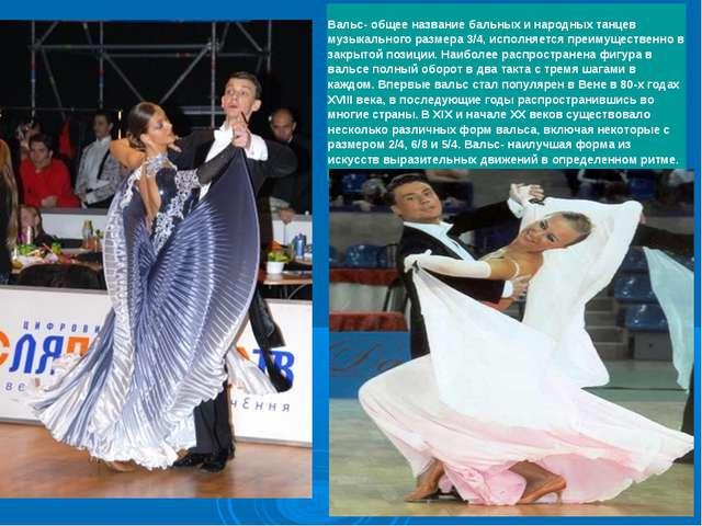 Вальс- общее название бальных и народных танцев музыкального размера 3/4, исп...