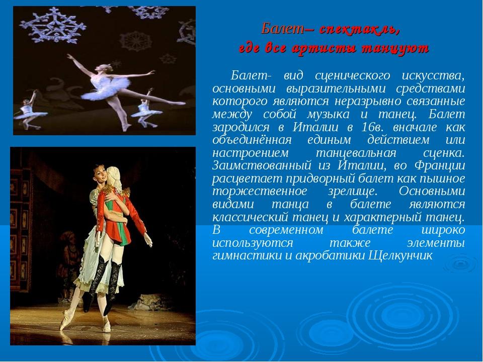 Балет– спектакль, где все артисты танцуют Балет- вид сценического искусства,...