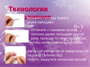 Технология выполнения Возьмите полоску бумаги двумя пальцами. Оттяните с нажи