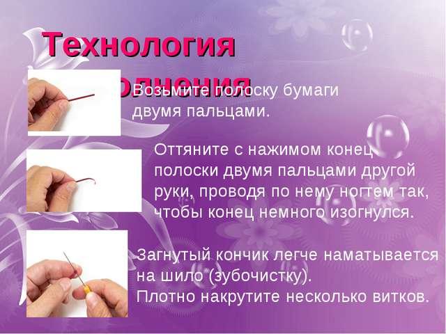 Технология выполнения Возьмите полоску бумаги двумя пальцами. Оттяните с нажи...