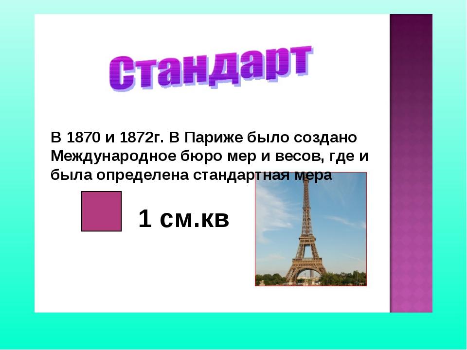 В 1870 и 1872г. В Париже было создано Международное бюро мер и весов, где и б...