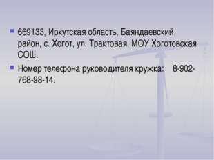 669133, Иркутская область, Баяндаевский район, с. Хогот, ул. Трактовая, МОУ Х