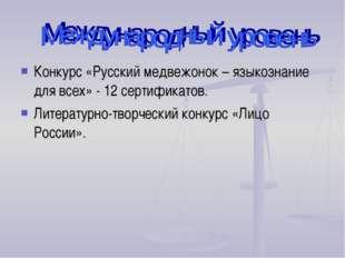 Конкурс «Русский медвежонок – языкознание для всех» - 12 сертификатов. Литера
