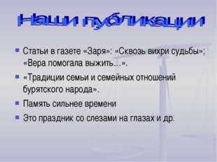 Статьи в газете «Заря»: «Сквозь вихри судьбы»; «Вера помогала выжить…». «Трад