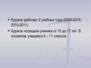 Кружок работает 2 учебных года (2009-2010; 2010-2011). Кружок посещали ученик