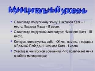 Олимпиада по русскому языку: Никонова Катя – I место; Павлова Маша – II место