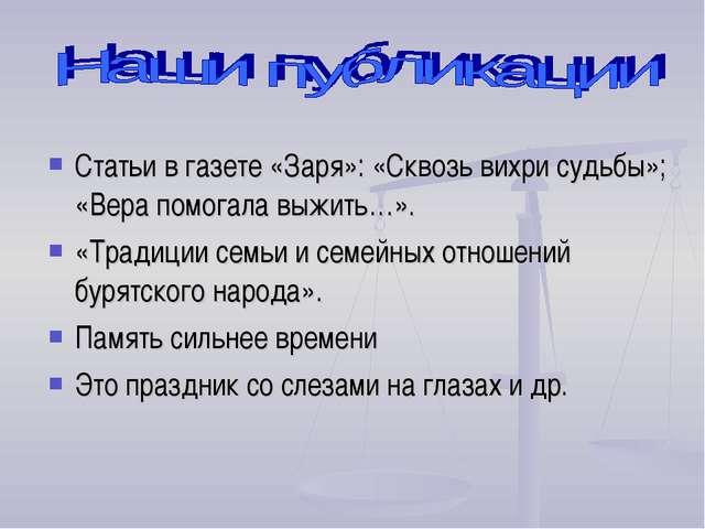 Статьи в газете «Заря»: «Сквозь вихри судьбы»; «Вера помогала выжить…». «Трад...