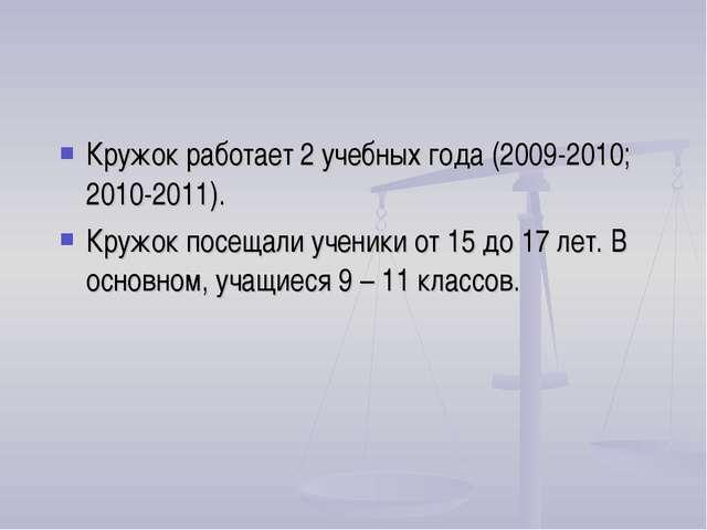 Кружок работает 2 учебных года (2009-2010; 2010-2011). Кружок посещали ученик...