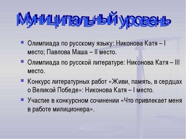 Олимпиада по русскому языку: Никонова Катя – I место; Павлова Маша – II место...