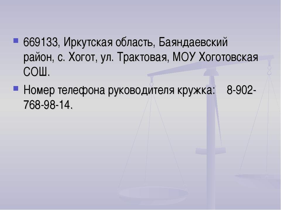 669133, Иркутская область, Баяндаевский район, с. Хогот, ул. Трактовая, МОУ Х...