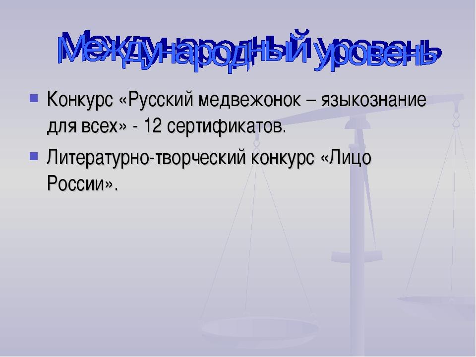 Конкурс «Русский медвежонок – языкознание для всех» - 12 сертификатов. Литера...