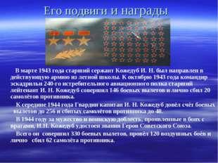 Его подвиги и награды В марте 1943 года старший сержант Кожедуб И. Н. был нап