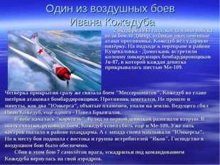 Один из воздушных боев Ивана Кожедуба 2 октября 1943 года, когда наши войска
