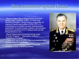 Послевоенное время Ивана После войны Иван Никитович Кожедуб продолжил служить