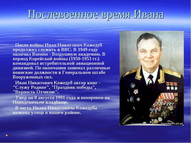 Послевоенное время Ивана После войны Иван Никитович Кожедуб продолжил служить...