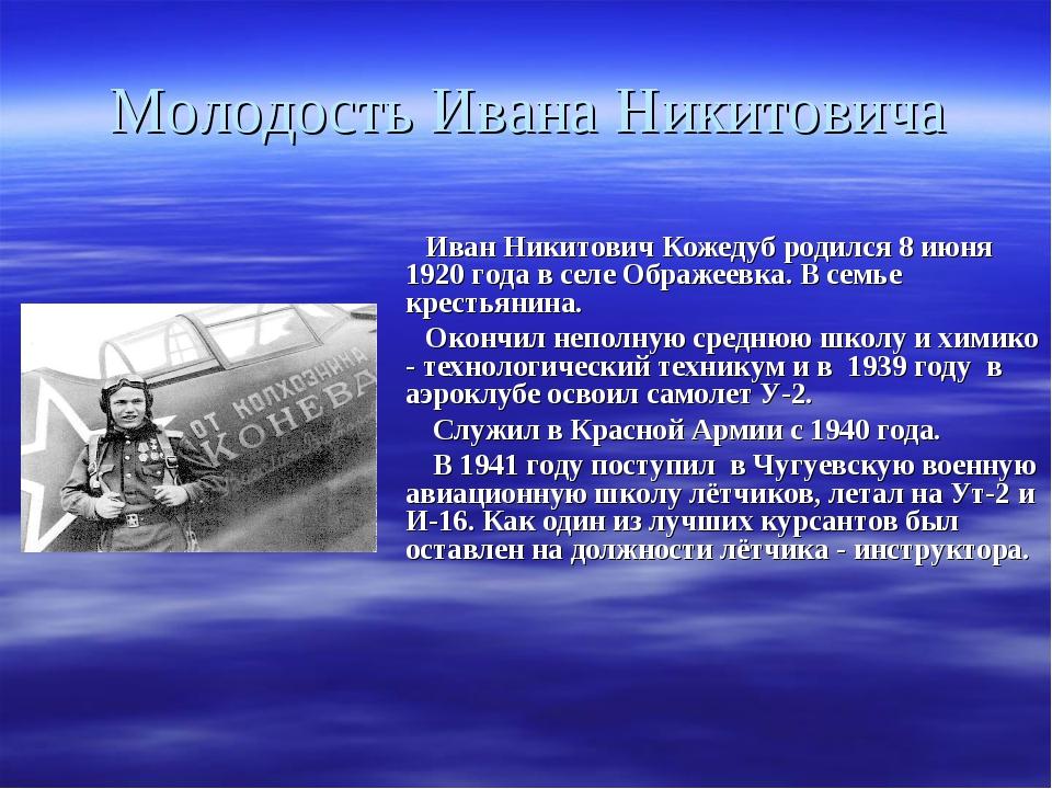 Молодость Ивана Никитовича Иван Никитович Кожедуб родился 8 июня 1920 года в...