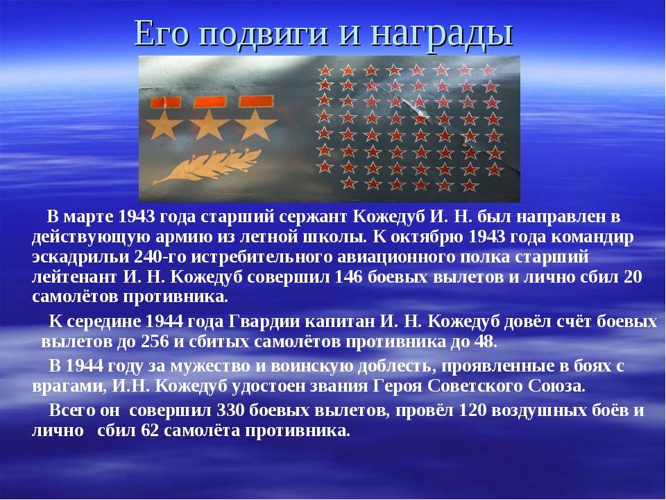 Его подвиги и награды В марте 1943 года старший сержант Кожедуб И. Н. был нап...