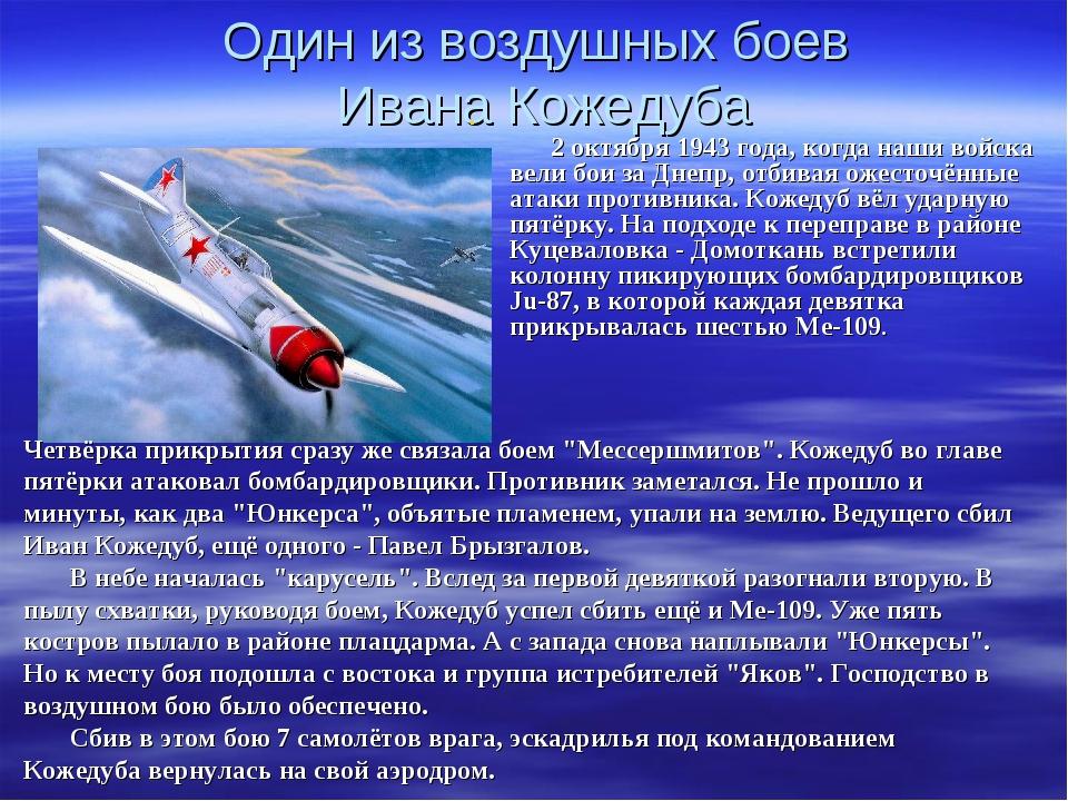Один из воздушных боев Ивана Кожедуба 2 октября 1943 года, когда наши войска...