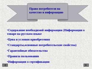 Право потребителя на качество и информацию Содержание необходимой информации