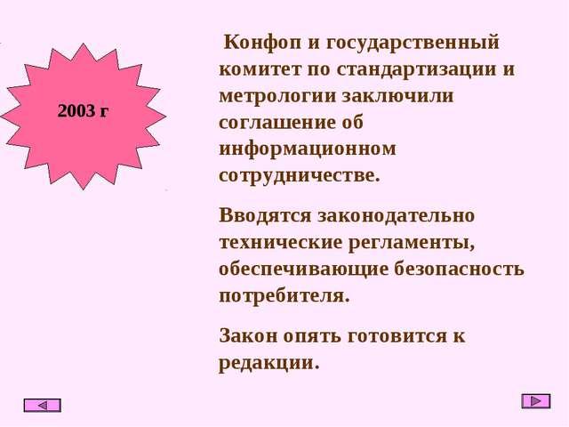 2003 г Конфоп и государственный комитет по стандартизации и метрологии заключ...