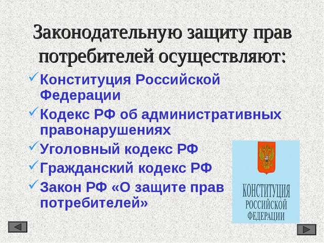 Законодательную защиту прав потребителей осуществляют: Конституция Российской...