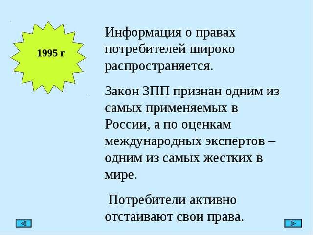 1995 г Информация о правах потребителей широко распространяется. Закон ЗПП пр...