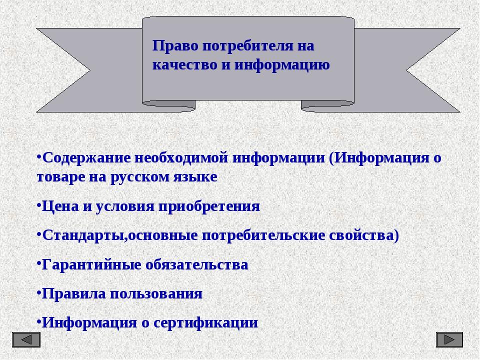 Право потребителя на качество и информацию Содержание необходимой информации...
