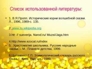 Список использованной литературы: 1. В.Я.Пропп. Исторические корни волшебной