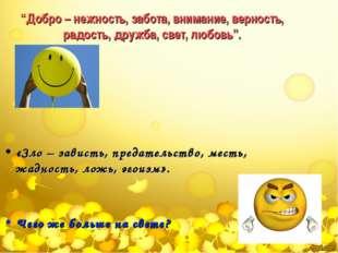 """""""Добро – нежность, забота, внимание, верность, радость, дружба, свет, любовь"""