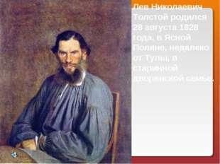 Лев Николаевич Толстой родился 28 августа 1828 года, в Ясной Поляне, недалеко