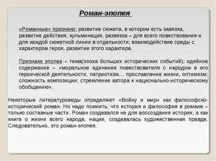 Роман-эпопея «Романные» признаки: развитие сюжета, в котором есть завязка, р
