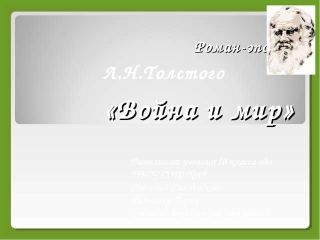Роман-эпопея «Война и мир» Л.Н.Толстого Выполнила: ученица 10 класса «А» МБОУ...