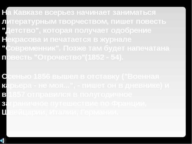 На Кавказе всерьез начинает заниматься литературным творчеством, пишет повест...
